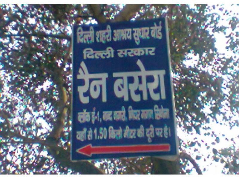 Delhi Shelter 187 Nand Nagri Porta Cabin
